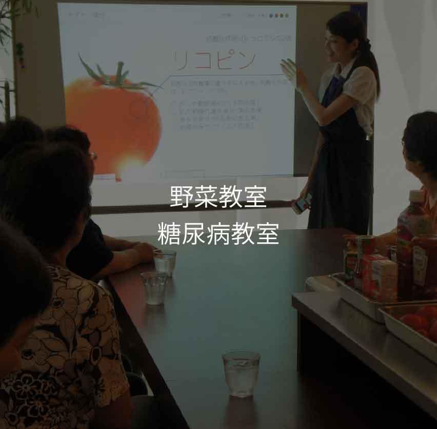 小園亜由美:野菜ソムリエ上級プロとしてクリニック内で野菜教室を月1回のペース行っています。