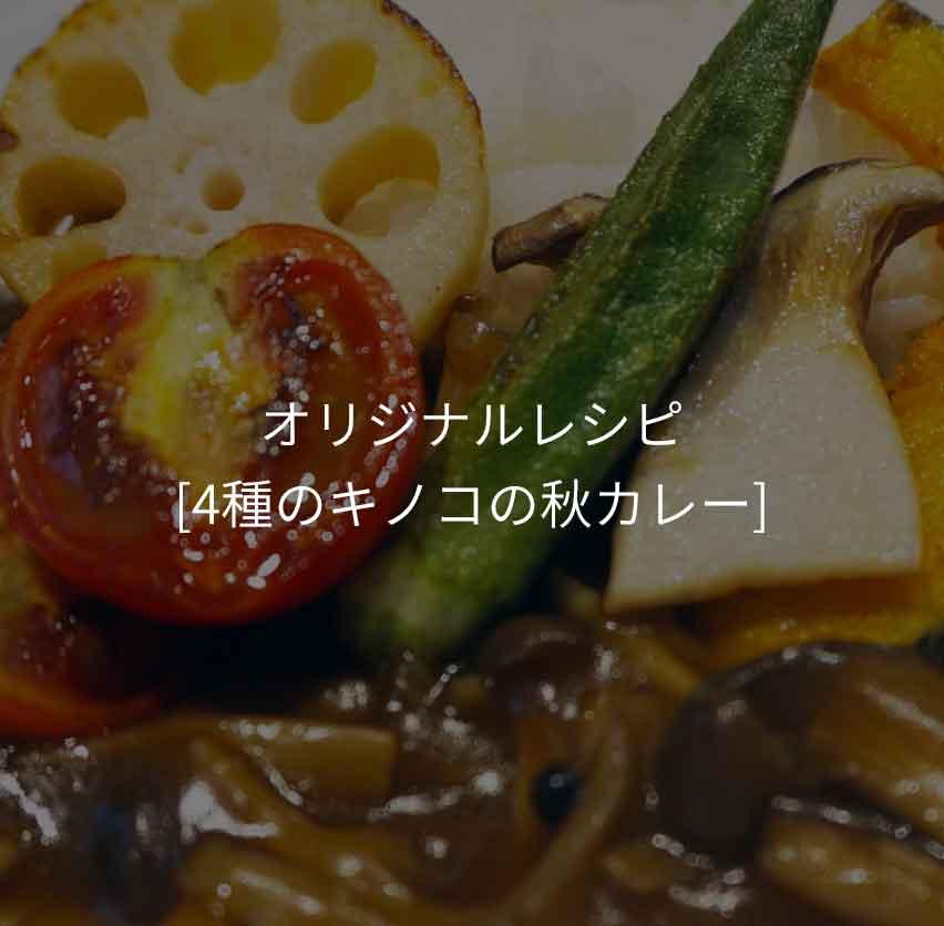小園亜由美:4種のキノコの秋カレーは西日本新聞で紹介されました。