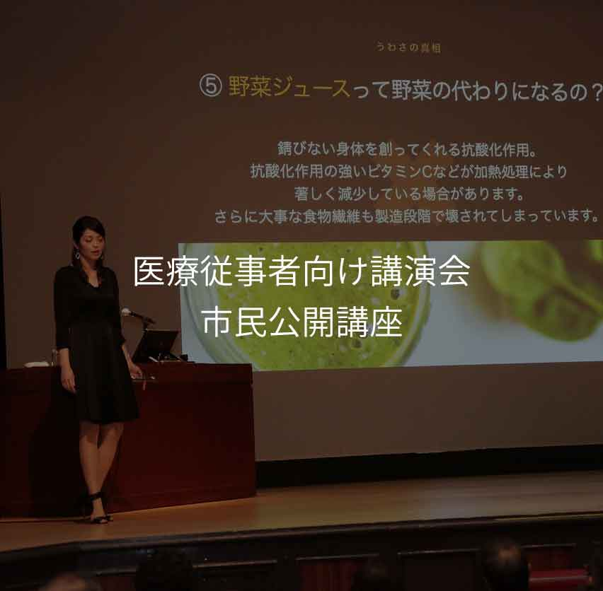 小園亜由美:医療従事者向けの講演会や市民公開講座も2ヶ月に1度のペースでやらせて頂いています。