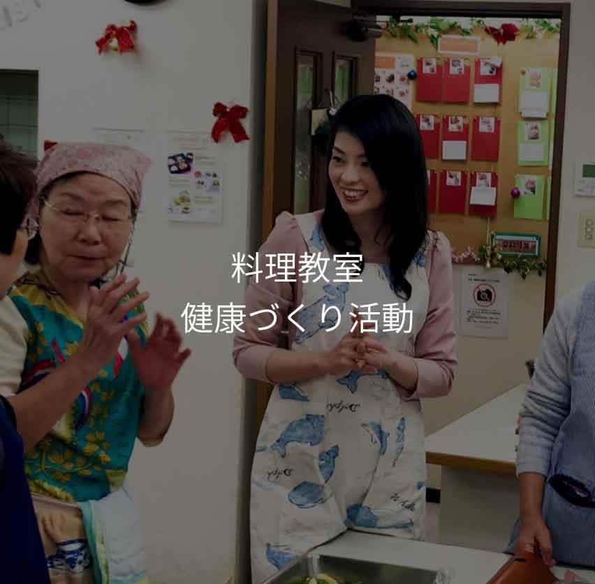 小園亜由美:糖尿病の方だけなく、一般の方々向けの健康教室や料理教室、セミナーにも参加しています。