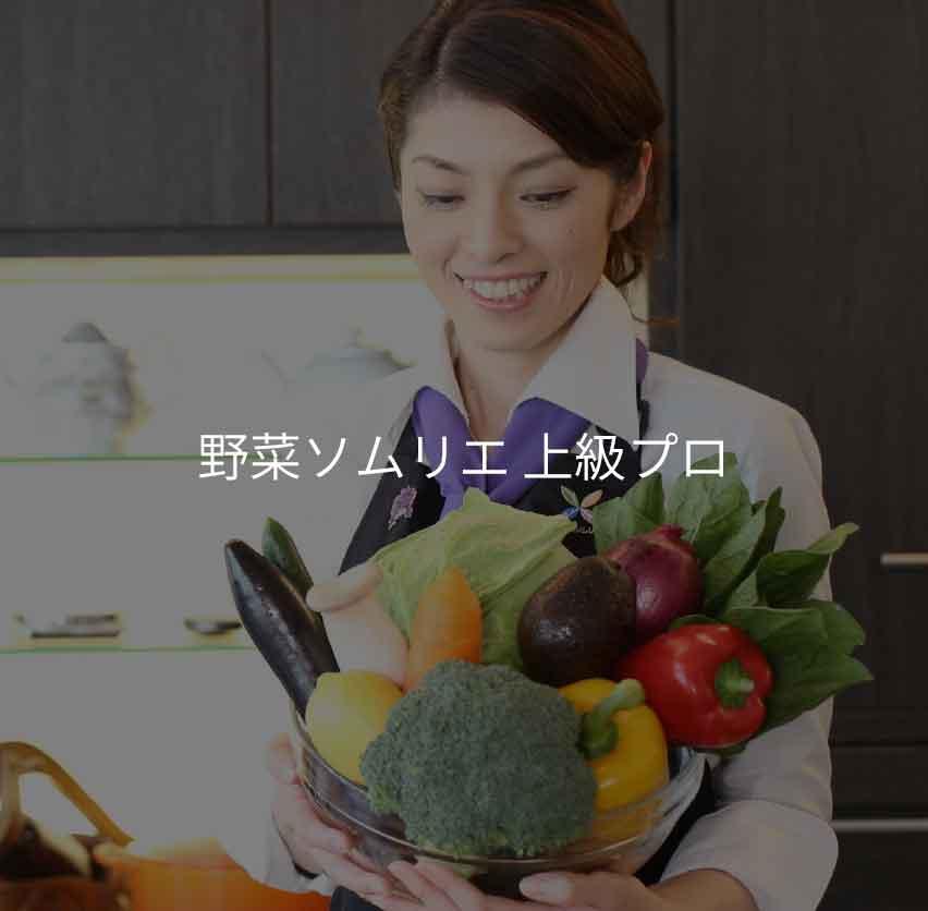 小園亜由美:野菜ソムリエ上級プロとして健康づくりに欠かせない野菜や果物の楽しみ方を伝えています。