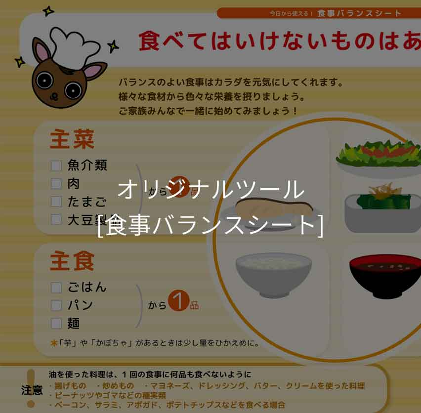 小園亜由美:食事バランスシートは食事バランスを整えるオリジナルツールです。
