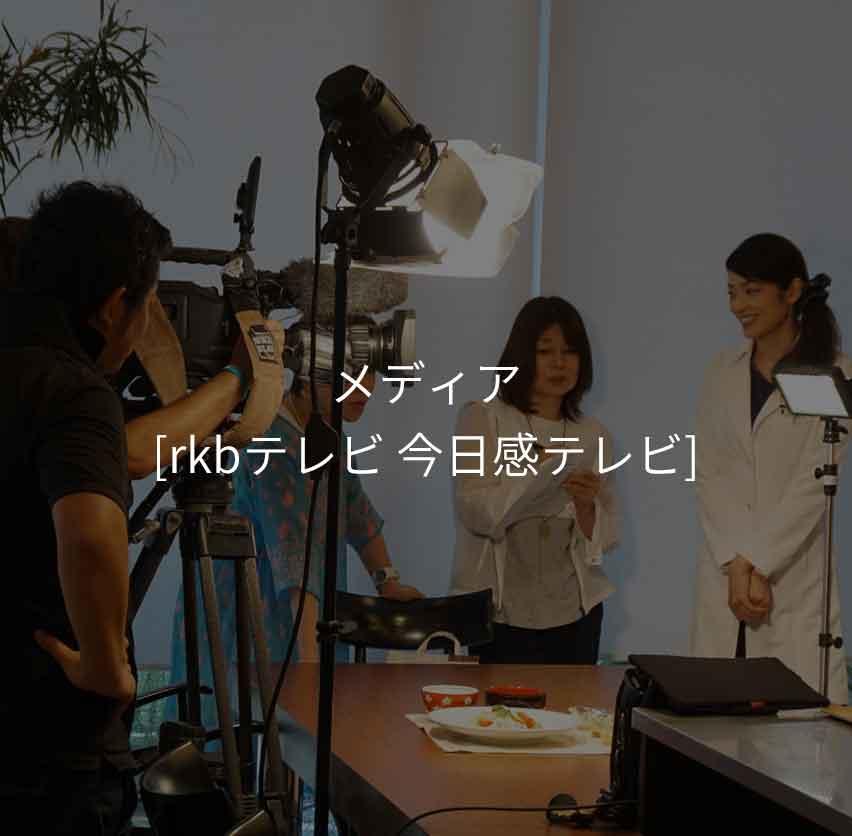 小園亜由美:rkb「今日感テレビ」に出演させて頂きました。