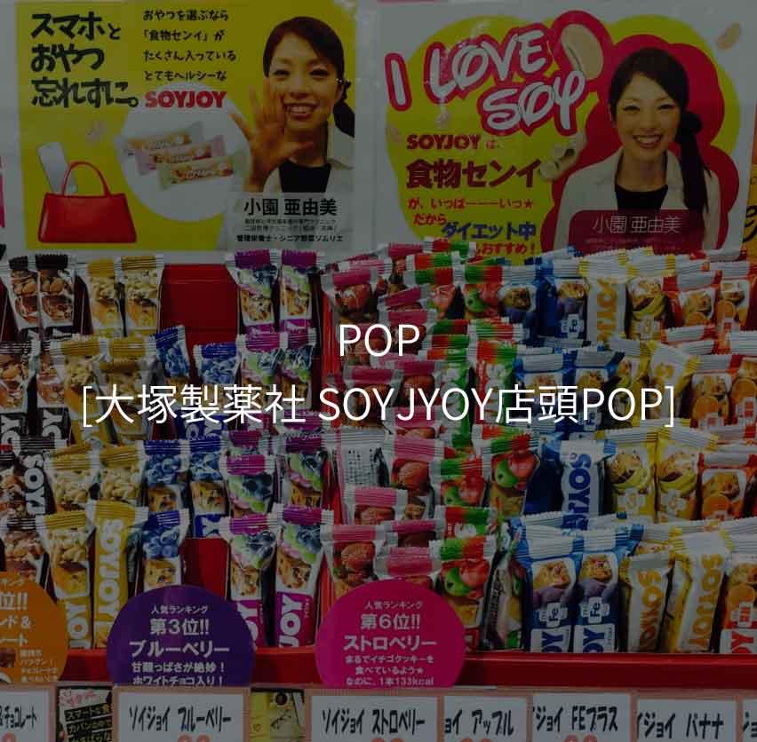 小園亜由美:大塚製薬「SOYJOY」「賢者の食卓」の地域限定POPとしてお手伝いさせて頂きました。